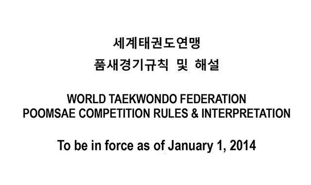 """Les presentamos el """"Poomsae Competition Rules & Interpretation"""" actualizado el 13 de Julio de 2013 y que se puso en vigencia a partir del primero de enero de este 2014."""